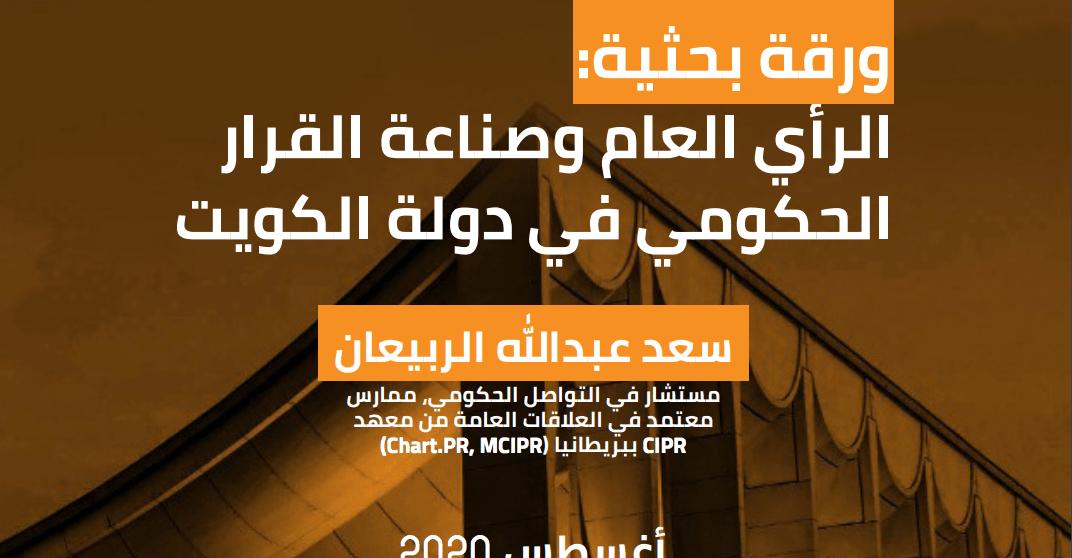 الرأي-العام-وصناعة-القرار-الحكومي-في-دولة-الكويت-سعد-الربيعان