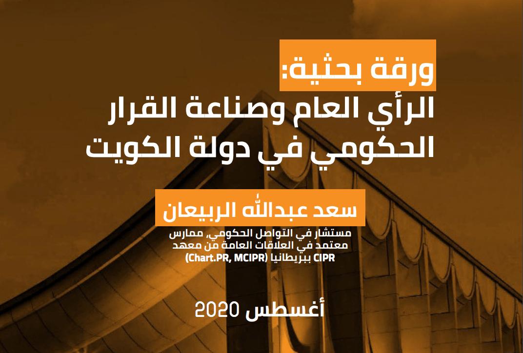 الرأي العام وصناعة القرار الحكومي في دولة الكويت